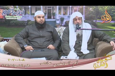 (24) أم المؤمنين عائشة 8/1/2020 (دفع الشبهات )