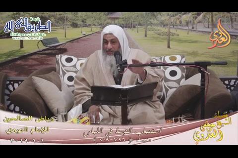 (141) استحباب التوسط في اللباس ح( 796ـ809)  1/1/2019 (رياض الصالحين )