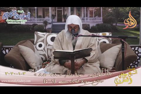 تفسير سورة غافر الآيات (78-85)  3/1/2020