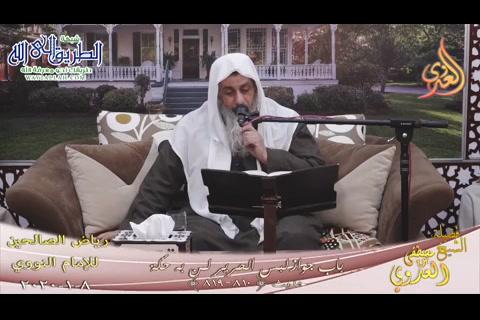(142)آدابالنوموالاضطجاعوالقعودوالمجلسح(810ـ819)8/1/2020(رياضالصالحين