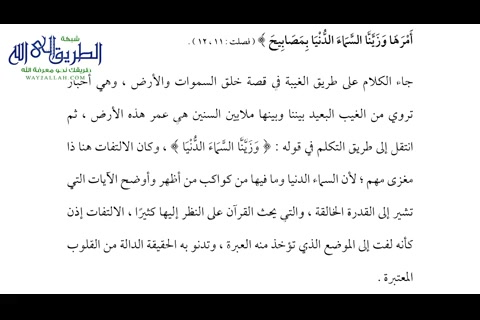 24-خروجالكلامعنمقتضىالظاهرج2-الصفوةالمحلاةكأنكتراه