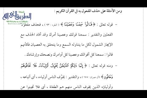 26- الحذف والتقديرج2 - الصفوة المحلاة كأنك تراه