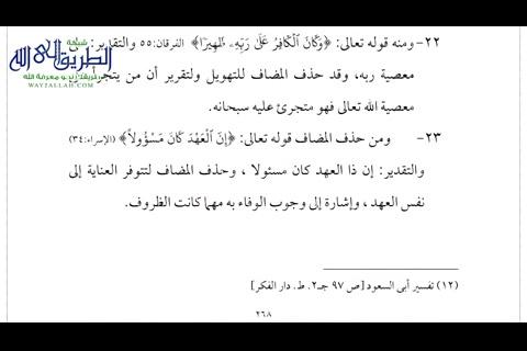 27- الحذف والتقديرج3 - الصفوة المحلاة كأنك تراه