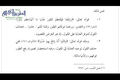 29- الحذف والتقديرج5- الصفوة المحلاة كأنك تراه