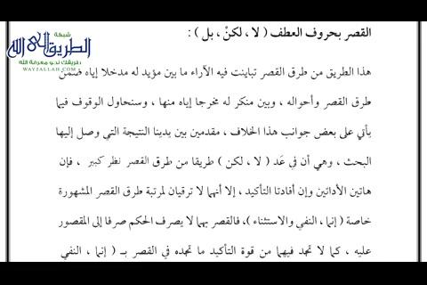 44 - معرفية المعارف ج2 - الصفوة المحلاة كأنك تراه