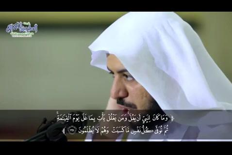 (33) الآية 161 من سورة آل عمران ( الإلمام بآيات الأحكام)