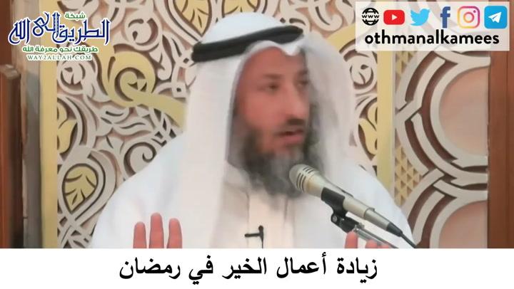 48 -   زيادة أعمال الخير في رمضان  - دورة فقه صيام رمضان