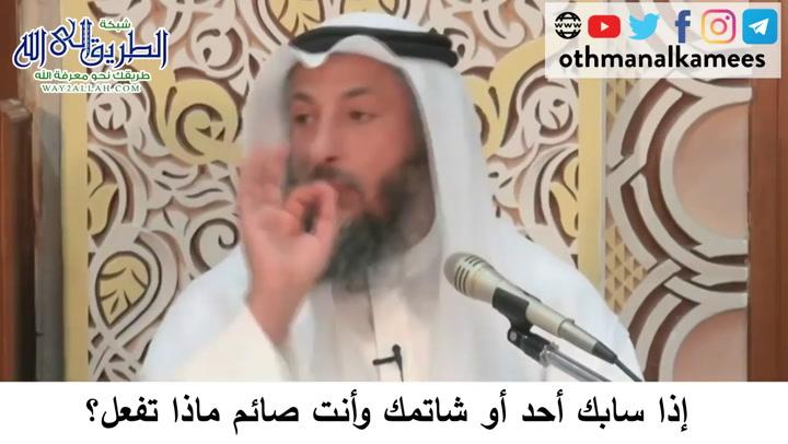 49 -  إذا سابك أحد أو شاتمك  - دورة فقه صيام رمضان