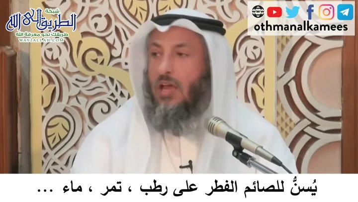51 -   ماذا يسن للصائم أن يفطر على؟ دورة فقه صيام رمضان