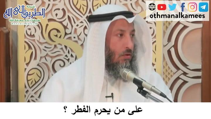 52 -   على من يحرم الفطر  - دورة فقه صيام رمضان