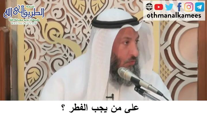 53 - على من يجب الفطر - دورة فقه صيام رمضان