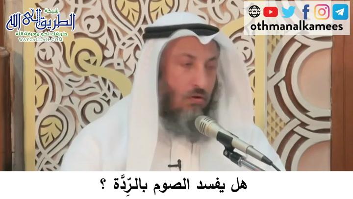 55 -   هل يفسد الصوم بالردة؟  - دورة فقه صيام رمضان