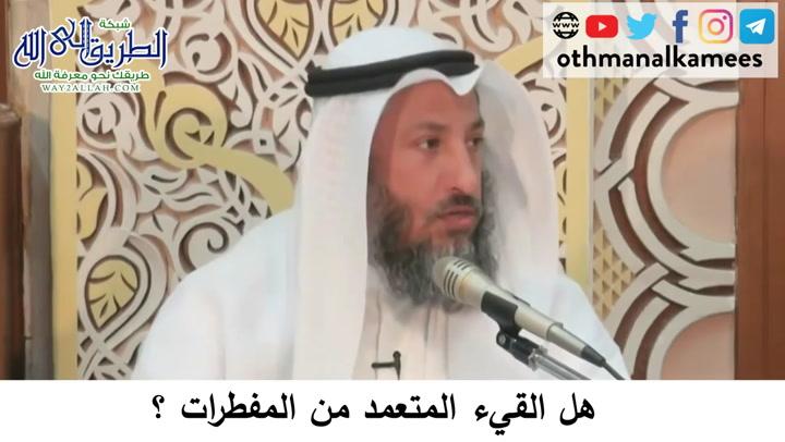 57 -هل القيء المتعمد من المفطرات؟  دورة فقه صيام رمضان