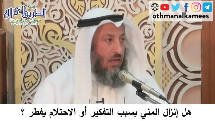 62 هل إنزال المني من التفكير أو الإحتلام من المفطرات؟دورة فقه صيام رمضان