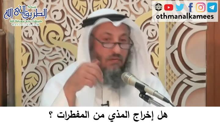 63 هل إخراج المذي من المفطرات؟دورة فقه صيام رمضان