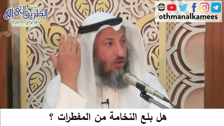 64 هل بلع النخامة من المفطرات؟دورة فقه صيام رمضان
