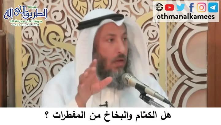 65 هل الكمام والبخاخ من المفطرات؟دورة فقه صيام رمضان