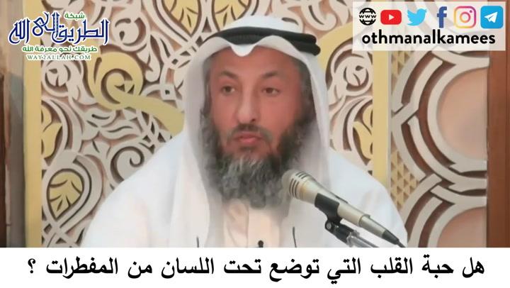 66 هل الحبة التي توضع تحت اللسان من المفطرات؟دورة فقه صيام رمضان