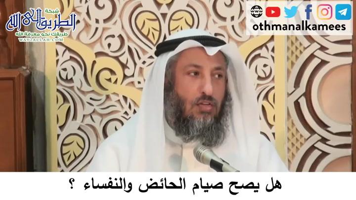 67 هل يصح صيام الحائض والنفساء؟دورة فقه صيام رمضان