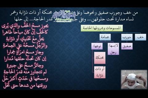 07 باب مسح الخفين1   (شرح زاد المستقنع مع ملح الناد)