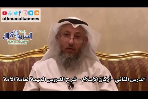 2 - الدرس الثاني أركان الإسلام - شرح الدروس المهمة لعامة الأمة للشيخ بن باز