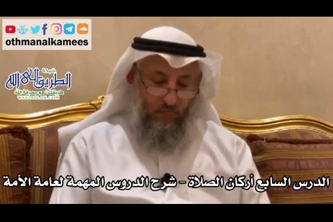7 - الدرس السابع أركان الصلاة - شرح الدروس المهمة لعامة الأمة للشيخ بن باز