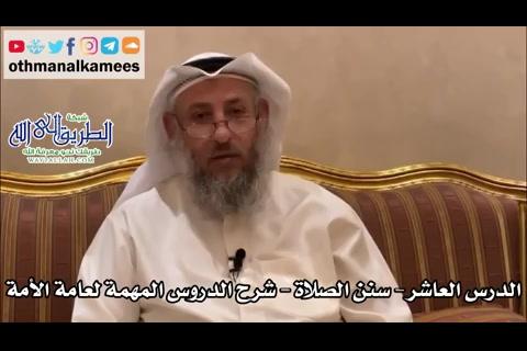 10 - الدرس العاشر - سنن الصلاة - شرح الدروس المهمة لعامة الأمة للشيخ بن باز