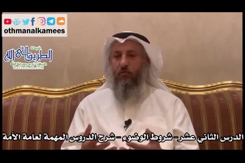 12-الدرسالثانيعشرشروطالوضوء-شرحالدروسالمهمةلعامةالأمةللشيخبنباز