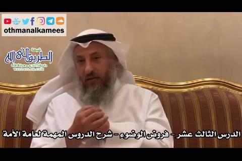 13-الدرسالثالثعشرفروضالوضوء-شرحالدروسالمهمةلعامةالأمةللشيخبنباز