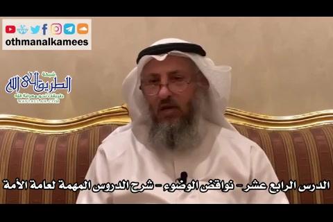 14-الدرسالرابععشرنواقضالوضوء-شرحالدروسالمهمةلعامةالأمةللشيخبنباز