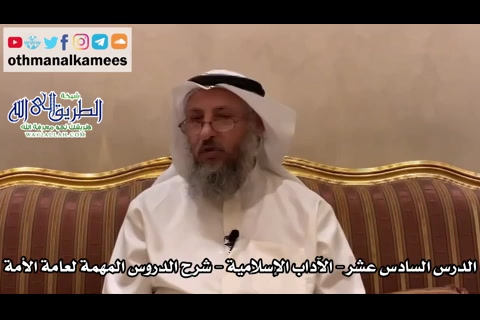 16-الدرسالسادسعشرالآدابالإسلامية-شرحالدروسالمهمةلعامةالأمةللشيخبنباز
