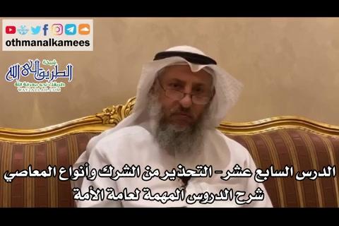 17-الدرسالسابععشرالتحذيرمنالشرك-شرحالدروسالمهمةلعامةالأمةللشيخبنباز