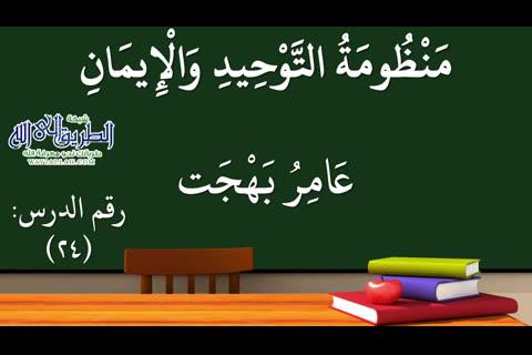 21- الإيمان باليوم الآخر (شرح منظومة التوحيد والإيمان)