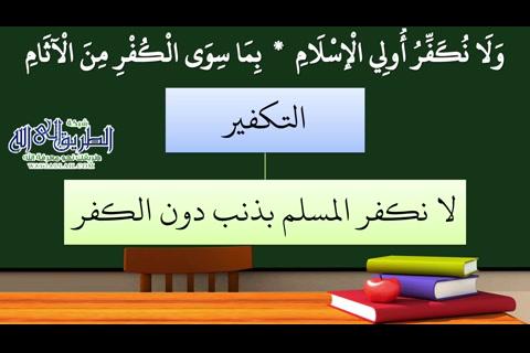 30-لانكفرالمسلمين(شرحمنظومةالتوحيدوالإيمان)