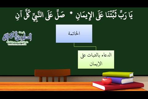 31-الخاتمة(شرحمنظومةالتوحيدوالإيمان)