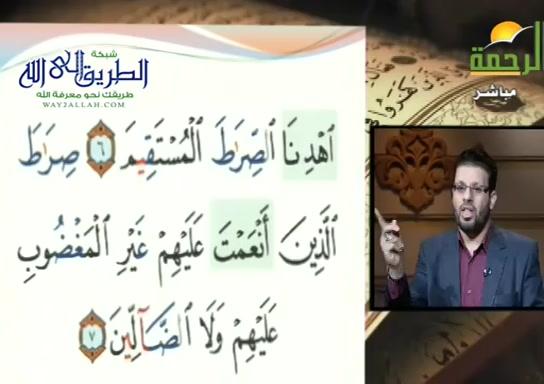 سورةالفاتحه(18/7/2020)قرانوقرات