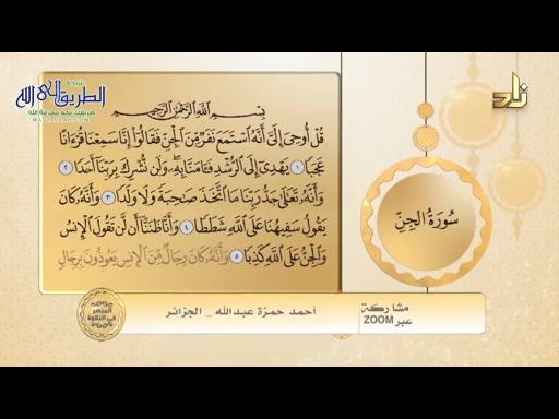 الميسر فى التلاوة -  سورة الجن الآيات (1_ 5 )