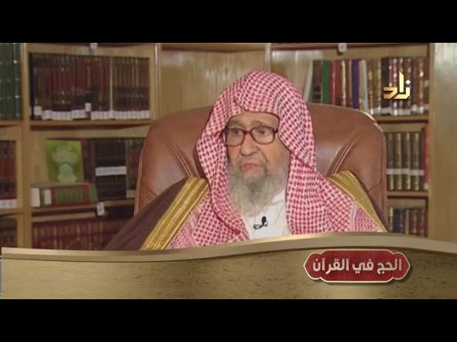 الحلقة الثانيه _ الحج فى القران