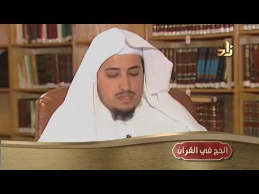 الحلقة الرابعه _ الحج فى القران