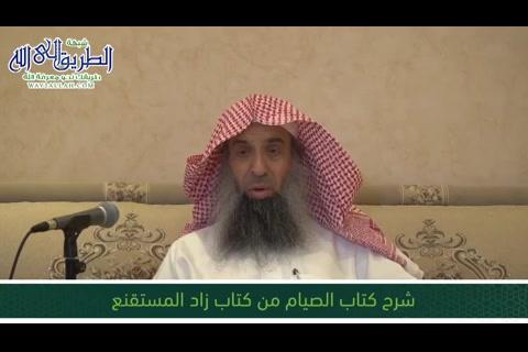المجلس العشرون -   شرح كتاب الصيام من زاد المستقنع