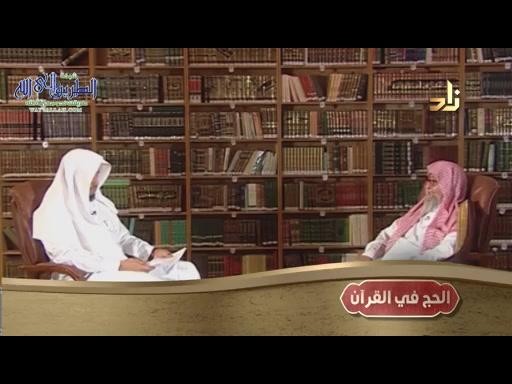 الحلقةالثامنة_الحجفىالقران