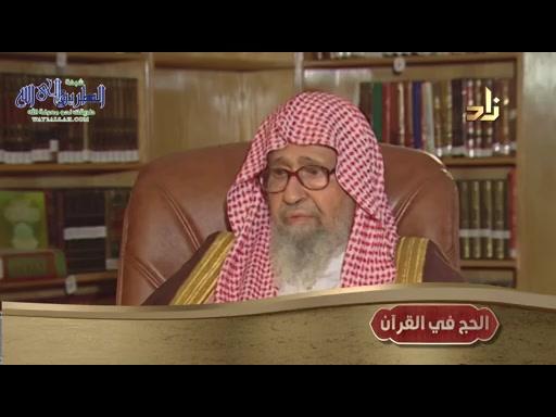 الحلقةالتاسعة_الحجفىالقران