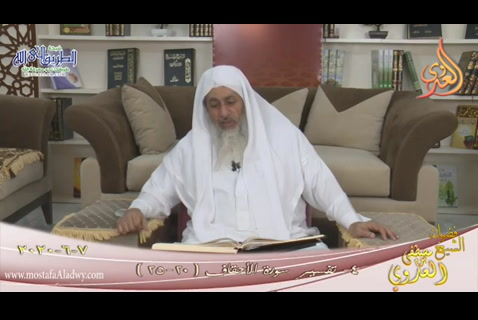 تفسير سورة الأحقاف (4) من الآية 20 إلى 25 (7/6/2020)