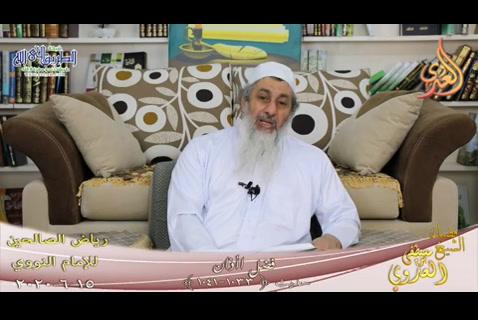 ( 158 ) فضل الأذان ح (1033ـ 1041) 15/6/2020 (رياض الصالحين)