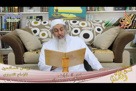 (159) فضل الصلوات ح (1042ـ 1046) 16/6/2020 (رياض الصالحين)