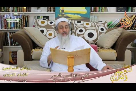 (160) فضل صلاة الصبح والعصر  ح(1047ـ 1052) 17/6/2020 (رياض الصالحين)