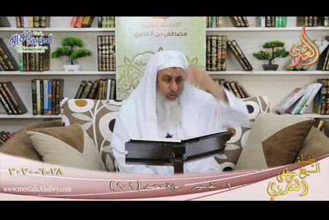 سورة محمد (1) الآيات (1-9) 28/6/2020 (تفسير سورة محمد)