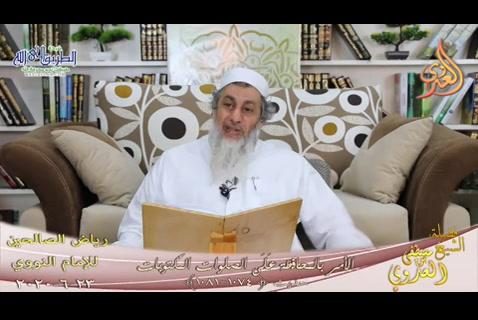 (166)الَأَمربالمحافظةعلىالصلواتالمكتوباتح(1074-1081)23/6/2020(رياضالصالحين)