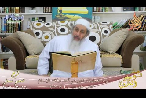 شرح مسلم (3)   بيان الصلوات التي هي أحد أركان الإسلام  ح(8-11) 16/6/2020
