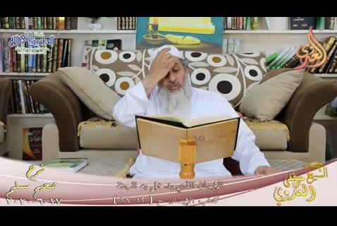 شرح مسلم (4)  الإيمان الذي يدخل به الجنة  ح (12-18) 17/6/2020